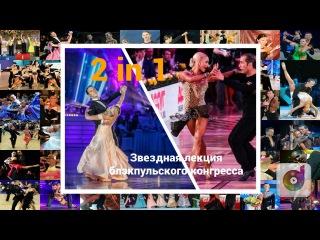 Arunas Bizokas Katusha Demidova, Riccardo Cocchi Yulia Zagoruychenko |звездная лекция в Блэкпуле