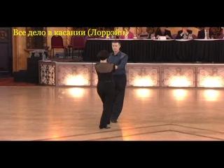 Lorraine Rohdin | Видео урок по технике латины | Все дело в касании