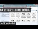 Как установить изменить шрифт в windows 7