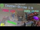 Counter-Strike 1.6:Зомби Cервер GameHell l Zombie [FREE VIP] 1 cерия под [ВИП АДМИН СУПЕР АДМИН]
