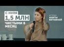 Как открыть салон красоты и не прогореть История Аниты Вяткиной