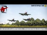 Как летать без джойстика в СБ - Управление мышь+клавиатура - War Thunder