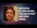 Интервью с Ольгой Поль Миллион на обучении загадочной системе Рейки