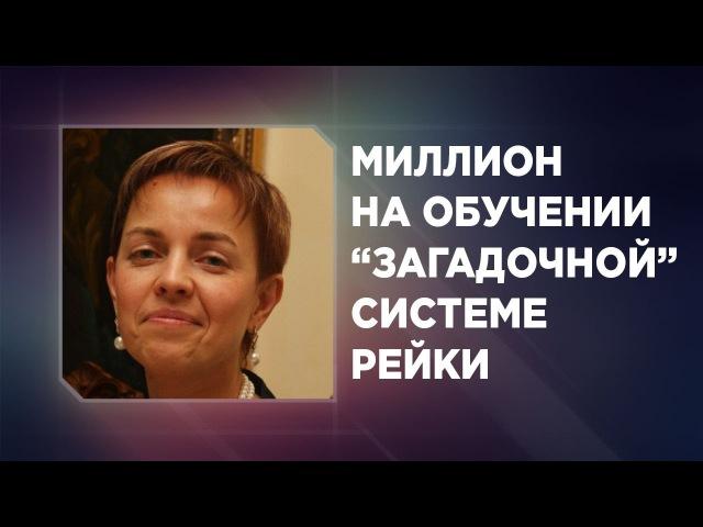 Интервью с Ольгой Поль. Миллион на обучении загадочной системе Рейки » Freewka.com - Смотреть онлайн в хорощем качестве