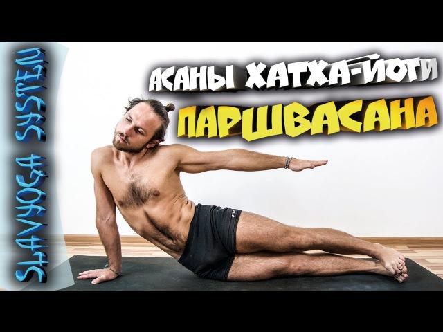 Паршвасана поза бокового вытяжения ⚡ Асаны хатха йоги 💎 Йога для начинающих ⭐ SLAVYOGA
