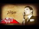 Sawwah Abdel Halim Hafez سواح تسجيل حفلة عبد الحليم حافظ