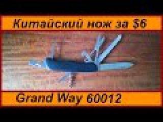 Grand Way 60012 (копия Victorinox Outrider): Китайский нож за $6