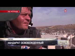 Сирийская армия освободила Хандарат – «ключ к Алеппо»