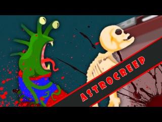 ASTROCREEP|Убийство через пятую точку