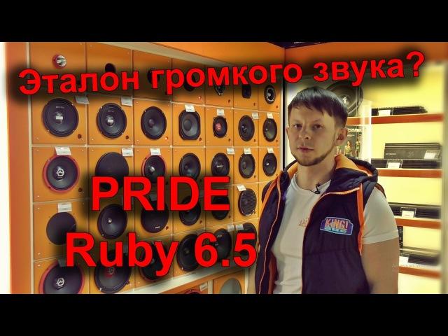 Pride Ruby 6.5 обзор и прослушка с самой громкой эстрадой