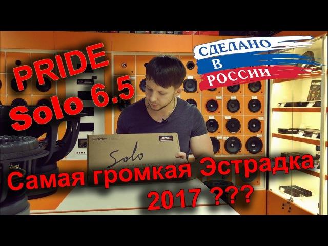 Pride Solo 6.5 обзор и прослушка