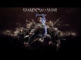 Гемплей трейлер Средиземье: Тени войны \ Middle-earth: Shadow of War Official Gameplay
