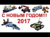 С Новым 2017 Лего Техник Годом + Новый каталог / Happy New 2017 LEGO Technic Year
