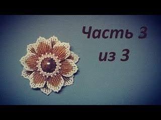 Цветок в технике ндебеле.  Часть 3 из 3.  Бисероплетение.  Мастер класс