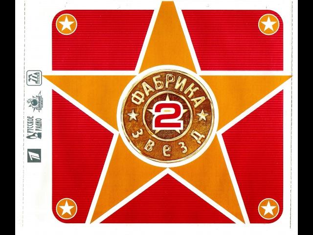 Фабрика звёзд-2 - Седьмой отчетный концерт