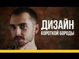 Дизайн короткой бороды [Якорь | Мужской канал]
