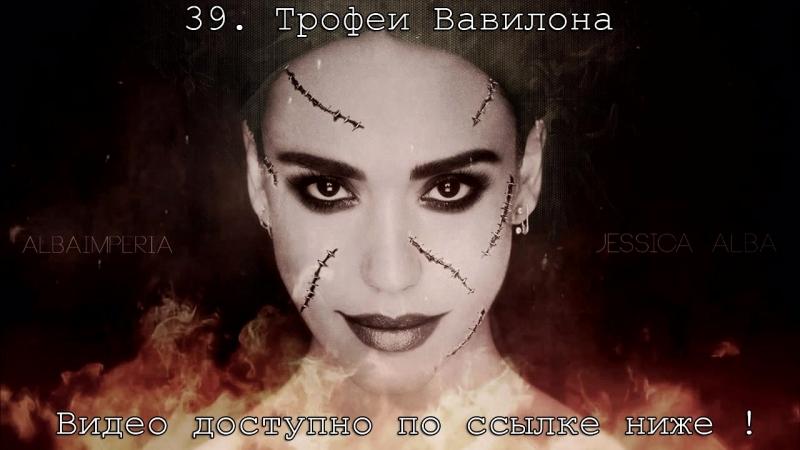 39. Трофеи Вавилона