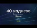 40 хадисов имама Муслима / Лекция 1 / Введение / Максатбек Каиргалиев