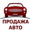 Продажа Автомобилей • Россия
