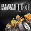 Колесная мастерская Bykof
