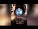 Орудия смерти Город костей (2013) | The Mortal Instruments: City of Bones