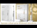 Whitewash_toothbrush1