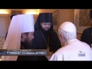 Митр. Иларион (Алфеев) на приеме у папы Римского. 29.09.2011