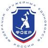 Федерация оружейных единоборств России / ФОЕР