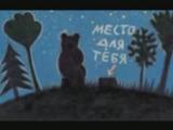 мультик про ежика и медвежонка, если тебя нет