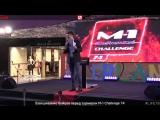 Взвешивание и автограф-сессия бойцов перед турниром M-1 Challenge 74. Прямая трансляция