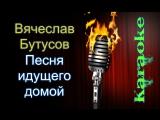В. Бутусов (Ю-Питер )- Песня идущего домой ( караоке )