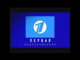 """Все заставки """"Первый канал представляет"""" (ОРТ-Первый канал, 2001-2005)"""