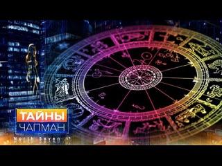 Тайны мира с Анной Чапман. О чём молчат астрологи