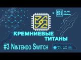Кремниевые Титаны #3. Nintendo Switch