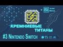 Кремниевые Титаны 3. Nintendo Switch