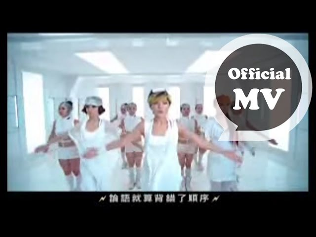 S.H.E [宇宙小姐 Miss Universe] Official Music Video