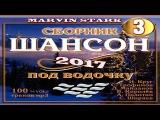 ЛЕТНИЕ НОВИНКИ ШАНСОНА 2017  НОВЫЕ БЛАТНЫЕ ПЕСНИ ШАНСОНА ПОД ВОДОЧКУ