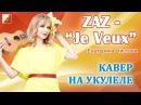 ZAZ Je Veux Кавер на укулеле Екатерина Чистова