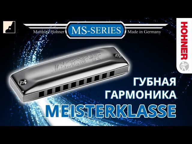 Обзор губной гармоники Hohner Meisterklasse