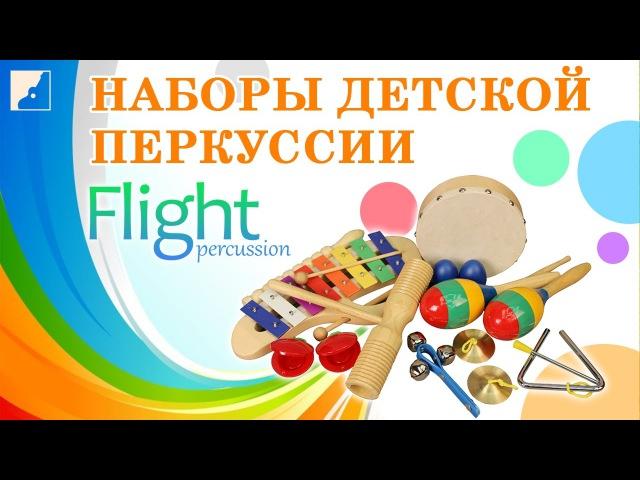 Наборы детской перкуссии Flight Percussion