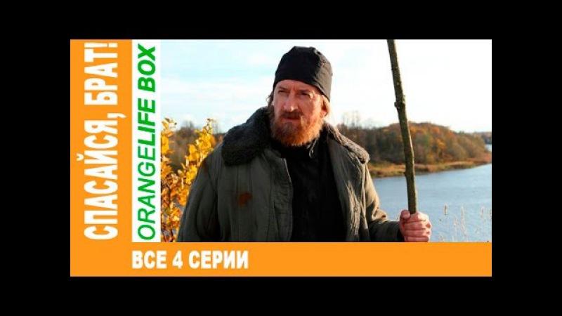 Спасайся, брат все серии фильм HD Русские боевики 2015 новинки кино serial boevik spasaysya, brat