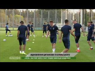 Футбол NEWS от  (10:00) | Украинские клубы готовятся к матчам 11-го тура УПЛ