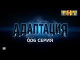 Сериал Адаптация 1 сезон  6 серия  смотреть онлайн видео, бесплатно!