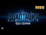 Сериал Адаптация 1 сезон  10 серия  смотреть онлайн видео, бесплатно!
