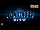 Сериал Адаптация 1 сезон  5 серия  смотреть онлайн видео, бесплатно!