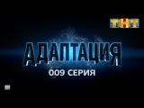 Сериал Адаптация 1 сезон  9 серия  смотреть онлайн видео, бесплатно!