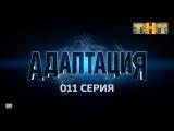 Сериал Адаптация 1 сезон  11 серия  смотреть онлайн видео, бесплатно!
