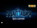 Сериал Адаптация 1 сезон  3 серия  смотреть онлайн видео, бесплатно!