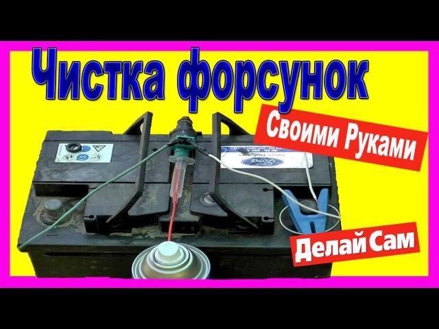 ЧИСТКА , ПРОМЫВКА ИНЖЕКТОРАКак промыть форсунки инжектора, своими руками