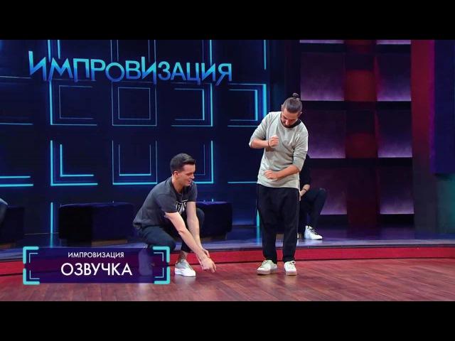 Импровизация «Озвучка» с Антоном Беляевым: Дрессировщики животных готовятся к выступлению. 2 сезон, 21 серия (33)